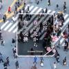 ドキュメント72時間「渋谷 春の花から物々交換」