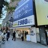 民間実施のPCR検査2,980円‼️