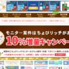 【タダで250円貰えるんです。ハーゲンダッツ買えますよ。】「ちょびリッチ」でちょびっとリッチな生活を!