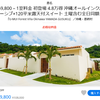 沖縄・恩納村 U-MUI Forest Villa Okinawa YAMADA GUSUKUがTravel Zooで約半額!