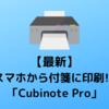【最新】スマホのメモを付箋に印刷できる!?小型プリンター「Cubinote Pro」が登場!!