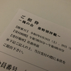 【鎌倉いいね】鎌倉殿の八幡様のほたる特別拝観の招待状。
