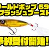 【シマノ】ステイ時もアピールし続けるポッパー「バンタム ワールドポップ 69F フラッシュブースト」通販予約受付開始!