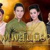 บุพเพสันนิวาส/Buppesannivas  ***タイの伝統衣装フィーバー***