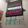 個室のカラオケ(サンミ)