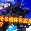 ガンダムバトルオペレーションNEXT そろそろモビルスーツを変えよう(かな?)