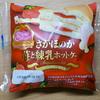 リョーユー 「さがほのか苺と練乳ホットケーキ」を食べてみました!