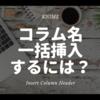 KNIME - 総入れ替え! コラム名を挿入する ~Insert Column Header~