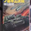 関東軍の謀略