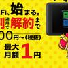 KING WiFiで通信制限なしに月額1円の格安で映画や海外ドラマを見放題するには?