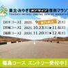 復興支援オンラインマラソン第2弾「東北・みやぎオンライン復興マラソン2021:宮城コース」スタート!