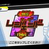 【メダロットS】メダリーグ・ピリオド65