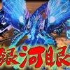 【銀河眼・フォトン】新規カードまとめ!デュエリストパック編3発売前の予習復習!