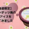 【北海道限定】ハーゲンダッツ GREEN CRAFT『豆乳プレーン』を食べてみました