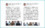 朝日新聞の三浦英之、福島を水俣病と妄想で関連付ける