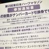 東日本ハーフは衝撃のDNS!