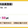 【ハピタス】マイ東京ガス 無料会員登録で50ポイント(50円)♪