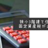 【戸建】狭小3階建て住宅のメリット!固定資産税は意外とお得!?