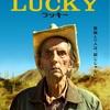 【映画】LUCKY