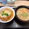 旭区市沢町の「かつや 横浜市沢町店」でカツ丼(梅)&とん汁(大)