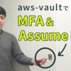 TerraformをMFA & Assume Roleな環境でも実行 - aws-vaultでやってみた