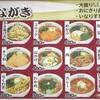 コロッケ蕎麦を「箱根そば」で食べてみる!食べず嫌いは人生の損失
