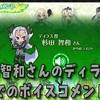 【ルーンファクトリー4スペシャル】杉田智和さんのルーンファクトリー4スペシャルでのディラス役でのボイスコメント(^^♪