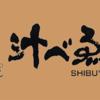 【渋谷】隠れすぎの隠れ居酒屋、汁べゑで飲んできた!【チーズ豆腐】