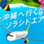 【実践】速攻で大量ソラシドエアマイルを貯めて、ソラシドエア特典航空券に交換する方法〔完全図解〕