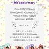 ボルカホンラインダンスユニットCheeky second event『More Cheeky 〜4th anniversary〜』12月9日(日)  渋谷南口G-style