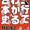 日本史を掘り下げて知りたい人に超おすすめ! 野島博之著『三行で完全にわかる日本史』