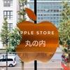 ふらっと寄りたいアップルストア丸の内店【Apple Store】