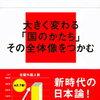 『ふたつの日本 「移民国家」の建前と現実』望月優大 「移民」を認めない国、日本