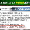 和田政宗氏の「議員の器」~ 商店街練り歩きの際、市民から「暴行」をうけたと、ネット右翼と共に画像公開、ネットで「犯人」探しをしはじめる国会議員とネット右翼の連携が怖すぎる