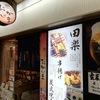 【大阪駅前第3ビル】でんがく・季節料理おかじま玄米ごはんの「カキフライ定食」