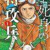 本日11月6日(火曜日)発売のマンガ(少年・青年)