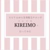 ビビりながらKIREIMO(キレイモ)で全身脱毛を初めて行ってきたけど「痛くは」なかった体験レポート