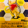 子どもと一緒に楽しもう!〜くまのプーさん おひさまマーケット2019