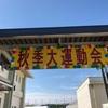 穆佐小学校大運動会(H30.9.23)