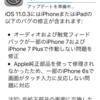 iOS11.0.3リリース!iPhone 7とGARMINの同期も回復!