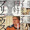 ヤマザキマリ+とり・みき『プリニウス』3〜8巻