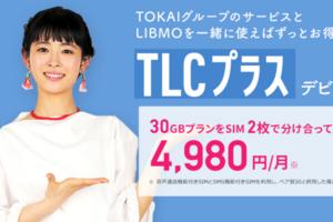 LIBMO「TLCプラス」とは?TOKAIグループサービス利用者が使える割引