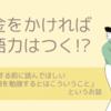 【英語学習の落とし穴】お金をかければ英語力はつくと思っていませんか?
