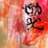鈴木勲, 原田依幸, Tristan Honsinger: 慟哭(2009) 脳天を衝かれる感覚