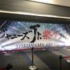 ジャニーズJr.祭り 横浜アリーナ 3/25 夜(Snow Man)