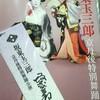 20190512坂東玉三郎京丹後特別舞踊公演@京都府丹後文化会館