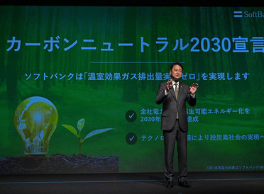 SoftBank Corp. Announces Plan to Reduce Carbon Emissions to Zero by 2030