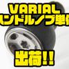 【DRT】様々なハンドルにカスタムできるアイテム「VARIAL ハンドルノブ単体」出荷!