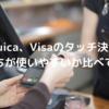キャッシュレス|Suica、Visaのタッチ決済どっちが使いやすいか比べてみた(2021年5月時点)