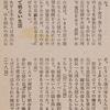 新型コロナと憲法(4)  ~憲法第25条の問題~